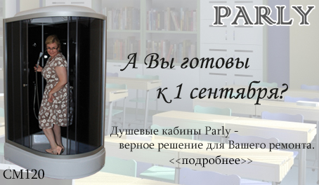 Акция Parly